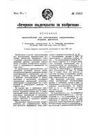 Патент 25912 Приспособление для регулирования горизонтальных ветряных двигателей