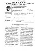 Патент 647389 Водопропускное сооружение под дорожной насыпью