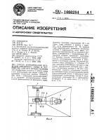 Патент 1460284 Способ формирования штабелей фрезерного торфа и устройство для его осуществления