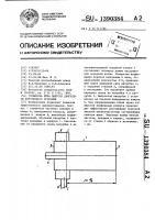 Патент 1390384 Глушитель шума выпуска двигателя внутреннего сгорания