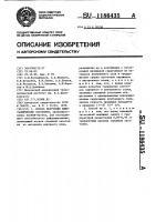 Патент 1186435 Способ получения биметаллических заготовок