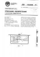 Патент 1422009 Шагомер