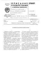Патент 270007 Патент ссср  270007