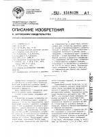 Патент 1518128 Способ изготовления гипсовых изделий