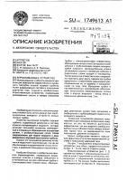 Патент 1749613 Впрыскивающее устройство