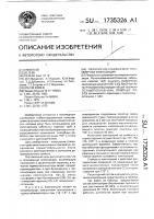 Патент 1735326 Перекисно-сшиваемая полимерная композиция