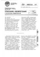 Патент 1652131 Транспортное средство для перевозки длинномерных грузов
