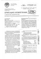 Патент 1770329 Композиция для получения поропласта