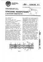 Патент 1234143 Поточная линия для сборки и сварки полотнищ с набором