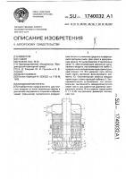 Патент 1740032 Воздухоочиститель