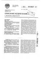 Патент 1810867 Способ комплексных сейсмических исследований