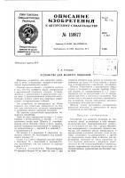 Патент 159877 Патент ссср  159877