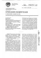 Патент 1721711 Статор электрической машины переменного тока