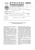 Патент 650232 Устройство для приема и регенерации дискретной информации