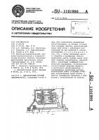 Патент 1101980 Однокорпусный тяговый электроагрегат