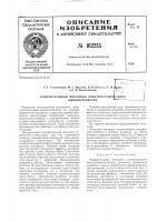 Патент 162235 Патент ссср  162235