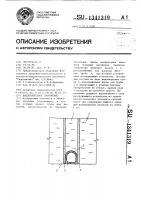 Патент 1341319 Водопропускное сооружение