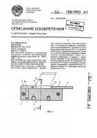 Патент 1581994 Устройство для контроля параметров конических валов