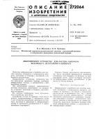 Патент 272064 Вибрационное устройство для рассева сыпучего материала с летательного аппарата
