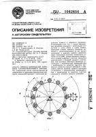 Патент 1042654 Привод шпинделей барабана хлопкоуборочного аппарата