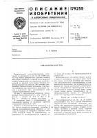 Патент 179255 Отвалообразователь