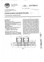 Патент 1677784 Ротор гидрогенератора