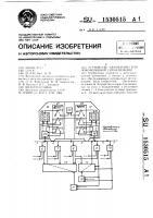 Патент 1530515 Устройство автоматической локомотивной сигнализации