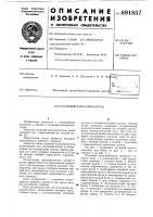 Патент 891857 Плужный каналокопатель