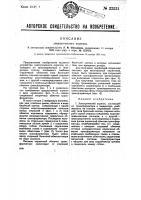 Патент 33221 Электрический агрегат