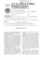 Патент 315163 Термопреобразователь