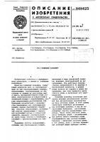 Патент 848425 Ковшовый конвейер