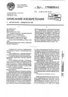 Патент 1798858 Двухполюсный ротор электрической машины