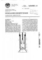 Патент 1694985 Скважинный штанговый насос