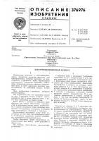 Патент 376976 Электроиндукционный аппарат
