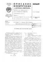 Патент 323629 Установка для охлаждения шлака