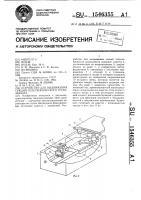 Патент 1546355 Устройство для выдвижения секций телескопического грузозахвата
