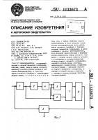 Патент 1133673 Шумоподавитель
