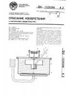 Патент 1328586 Пневматический насос замещения
