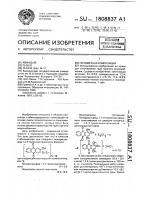 Патент 1808837 Полимерная композиция