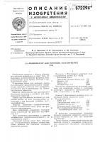 Патент 572296 Модификатор для флотации несульфидных руд