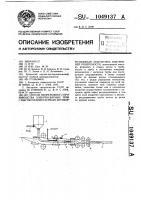 Патент 1049137 Способ непрерывного производства электросварных труб с высокотемпературным антикоррозионным покрытием внутренней поверхности