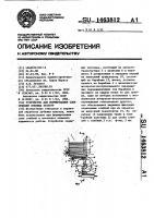 Патент 1463812 Устройство для формирования слоя стеблей лубяных культур