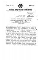 Патент 50146 Способ варки утфеля