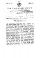 Патент 55162 Прибор для вычерчивания циклоидальных кривых (эпициклоиды, гипоциклоиды и ортоциклоиды)