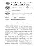 Патент 659334 Стенд для сборки и сварки полотнищ