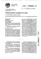 Патент 1744247 Отборник проб