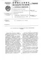 Патент 766805 Устройство для автоматической сварки криволинейных изделий