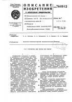 Патент 764912 Устройство для сборки под сварку