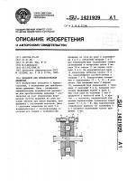 Патент 1421929 Механизм для преобразования движения