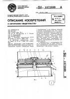 Патент 1072899 Дробилка для измельчения материалов